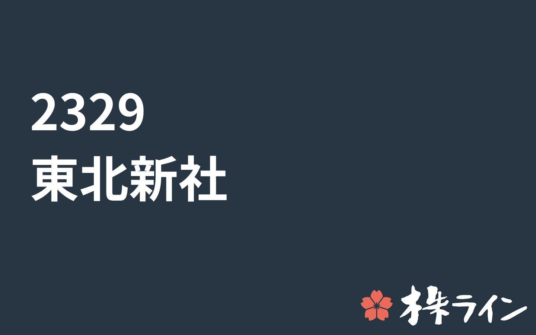 株価 東北 新 社