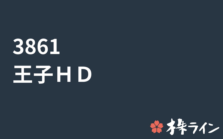 株価 王子 製紙 [3861]王子ホールディングスの株価・配当金・利回り