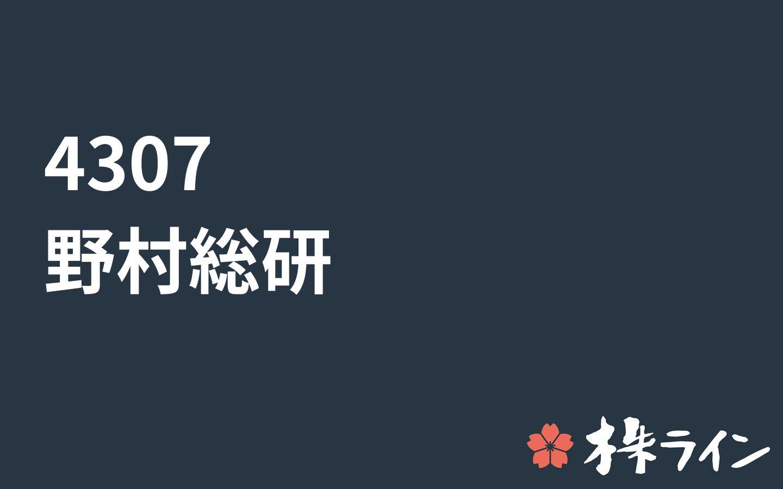 総合 所 野村 株価 研究
