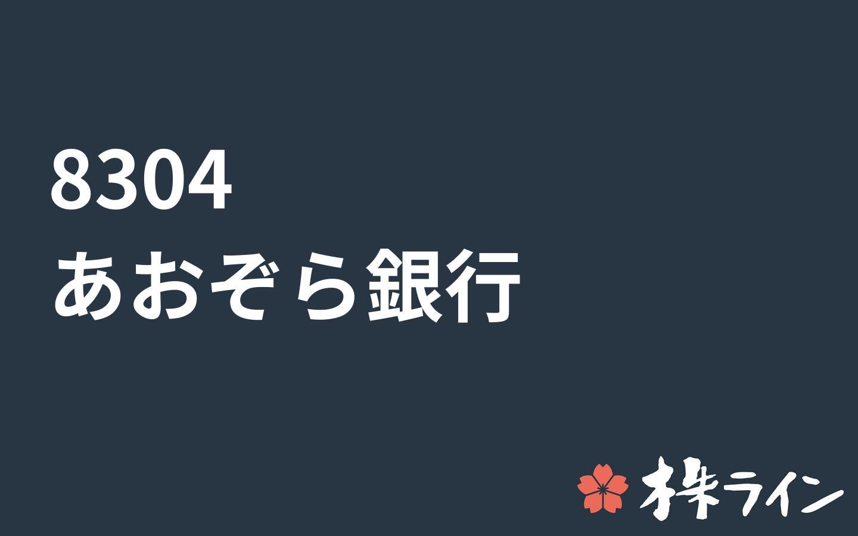 株 あおぞら 銀行