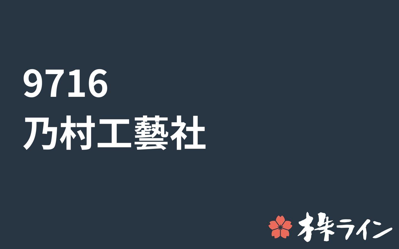 乃村 工藝 社 株価